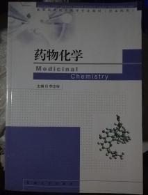 高等医药院校药学专业教材(本科):药物化学