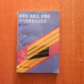 系统论、信息论、控制论与马克思主义认识论