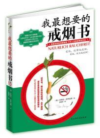我最想要的戒烟书G