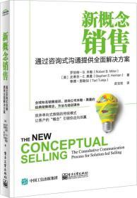 新概念銷售:通過咨詢式溝通提供全面解決方案