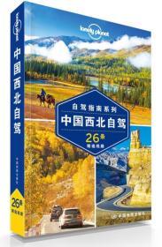中国西北自驾(Lonely Planet旅行指南系列2015年全新版)