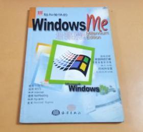 Windows Me培训教程