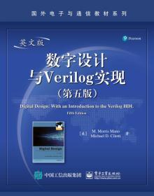 数字设计与Verilog实现(第五版)(英文版)