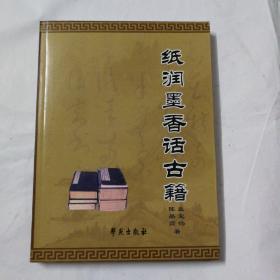 纸润墨香话古籍