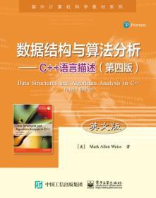 数据结构与算法分析-C++语言描述(第四版)