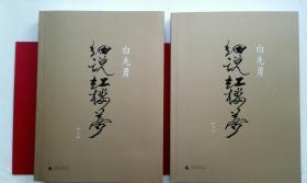 著名作家系列《白先勇细说红楼梦》(全两册)(白先勇签名本 )