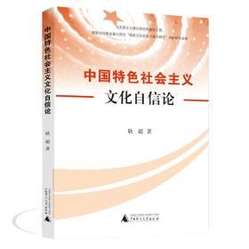 【正版】中国特色社会主义文化自信论