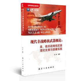 现代非战略核武器概论:美、俄非战略核武器理论发展与部署实践
