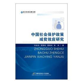 中国社会保护政策减贫效应研究