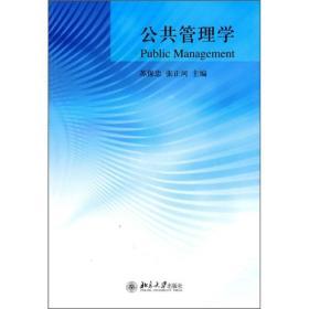 正版 公共管理学 苏保忠 北京大学 社会保障理论 第二版 李珍9787301082195