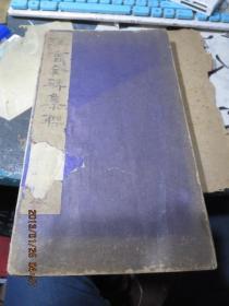 线装书1560  纯手工老拓片《汉曹全碑集联》一册29折59面