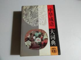 中华成语大辞典-精装-D3