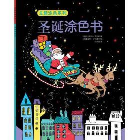 圣诞涂色书