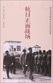 中国大百科全书出版社 抗日正面战场:国民党参战将士口述全纪录