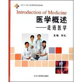 正版二手二手 医学概述--走近医学 刘虹 北京大学医学出版社有笔记