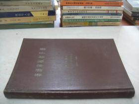 编译审校者手册——科学出版社成立十周年纪念1954——1964(32开硬精装)