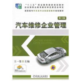 """汽车维修企业管理(第3版,十二五""""职业教育国家规划教材 高职高专汽车类专业技能型教育规划教材)"""