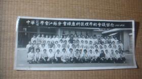 中华护理学会江苏分会妇产科护理学术会议留念