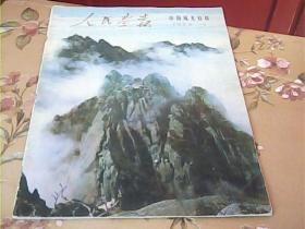 人民画报1979年第9期(中国风光特辑)