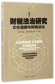 财税法治研究:文化强国与财税法治(第5辑)