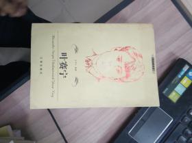 叶赛宁(布老虎传记文库.巨人百传丛书.文学艺术家卷)