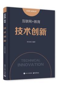 互联网+教育:技术创新