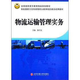 物流运输管理实务(第3次修订本)