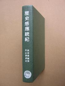 《历史感应统纪》(精装32开,初版。)