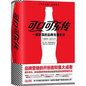 可口可乐传:一部浩荡的品牌发展史诗1884-2014(精装)_9787549621460