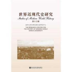 世界近现代史研究(第13辑)