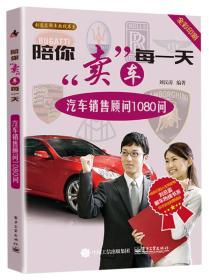 """陪你""""卖""""车每一天:汽车销售顾问1080问:全彩印刷"""