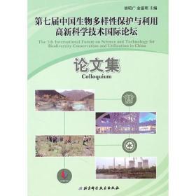 第七届中国生物多样性保护与利用高新科学技术国际论坛论文集