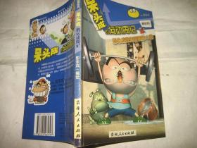 彭永成爆笑漫画第4卷:呆头成的运动周记(彩色漫画)
