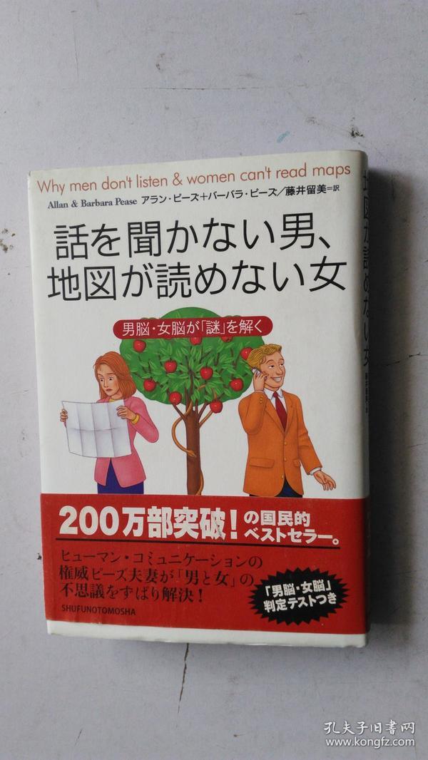話を聞かない男、地図が読めない女:男脳・女脳が「謎」を解く