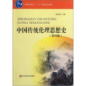 普通高等教育十一五国家级规划教材:中国传统伦理思想史(第4版)