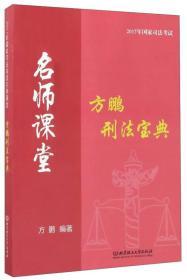 方鹏刑法宝典/2017年国家司法考试名师课堂