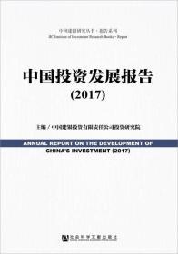 中国投资发展报告(2017)