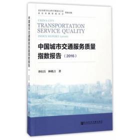 中国城市交通服务质量指数报告(2016)