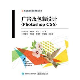广告及包装设计:Photoshop CS6