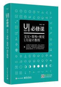 UI设计必修课:交互+架构+视觉UE设计教程