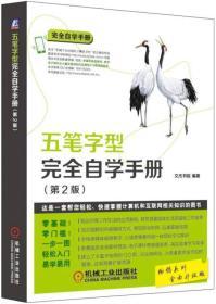 五笔字型完全自学手册(第2版全面升级版)/完全自学手册
