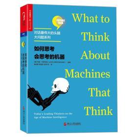 如何思考会思考的机器【对话最伟大的头脑·大问题系列】