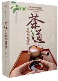 【全新正版】茶道:从喝茶到懂茶