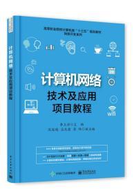 (可发货)计算机网络技术及应用项目教程