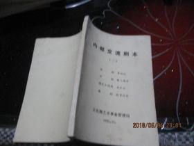 内部交流剧本《二》    离婚记 丑公公等等内容   如图   货号37-8