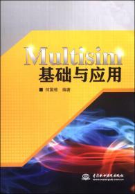 Multisim基础与应用