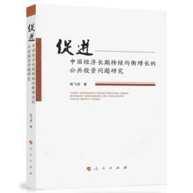 促进中国经济长期持续均衡增长的公共投资问题研究