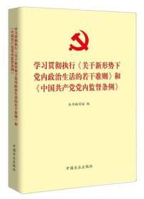 学习贯彻执行 关于新形势下党内政治生活的若干准则 和 中国共产党党内监督条例
