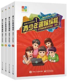 青少年趣味编程 (适用于小学阶段)(套装共4册)