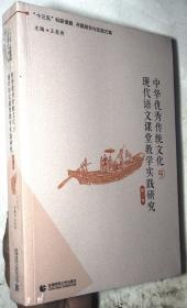 中华优秀传统文化与现代语文课堂教学实践研究 第二卷【未开封】